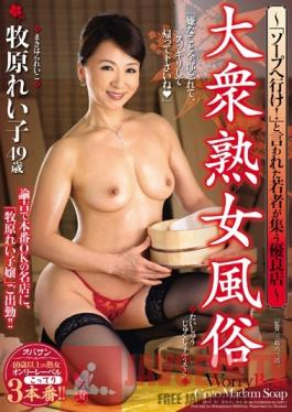 OBA-125 Studio MADONNA Economy Grade Mature Woman Sex Clubs - Highly Rated Establishments For Young Men Told To Go To A Soapland!- Reiko Makihara