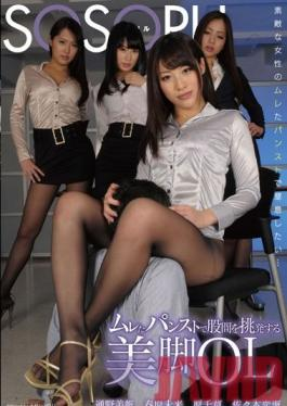 SSR-036 Studio SOSORU Office Lady With Beautiful Legs Wants To Turn You On By Showing You Her Pantyhoses