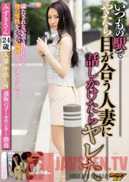 YRMN-039 Studio Epic Slut I Met A Married Woman At The Train Station, Tried Talking To Her, And Got Laid Mrs. Mizuki