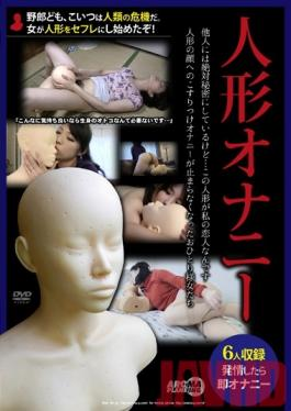 ARM-399 Studio Aroma Planning Masturbation Doll - Horny Girls Pleasure Themselves... With A Plastic Doll.
