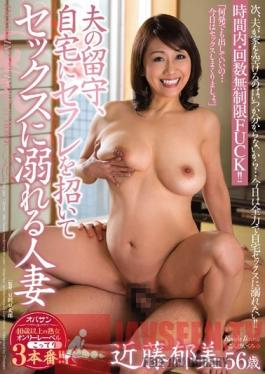 OBA-268 Studio MADONNA The Married Woman Who Invites A Fuck Buddy To Her Own Home To Have Sex With Him While Her Husband Is Out Ikumi Kondo