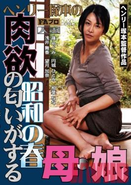 FAX-460 Studio FA Pro Henry Tsukamoto's Spring Of Showa With The Scent Of Sexual Desire. Stepmother And Daughter