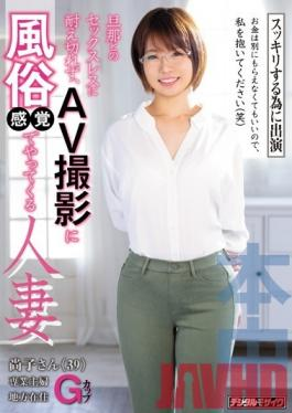 HND-743 Studio Book - Married woman who cannot endure sexless with her husband and comes to AV shooting with a sense of manners