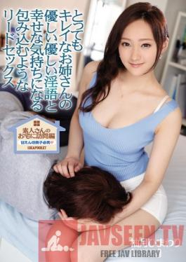 IPX-009 Studio Idea Pocket A Very Pretty Elder Sister Is Giving Some Kind And Gentle Dirty Talk And Wrapping Us In Happy Feelings Before Leading Us Into Sex A Visit To The Home Of An Amateur Himawari Yuzuki