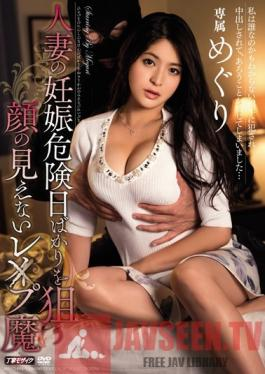 MEYD-094 Studio Tameike Goro The Faceless Serial Rapist Who Only Attacks Ovulating Married Women Meguri