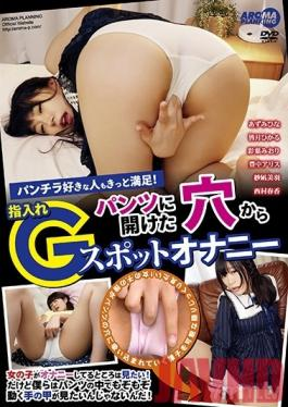 ARM-807 Studio Aroma Planning - Guys Who Like Upskirt Peeping Will Definitely Be Satisfied! G-Spot Masturbation With Fingers Through Holes In Pants