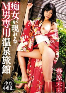 BEB-070 Studio Chijo Heaven A Slut Appears at a Hot Spring Inn for Masochistic Men Miki Sunohara