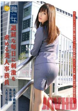 MEK-011 Studio Prestige Working Girl. File 12