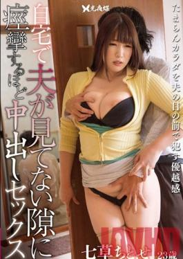 YST-64 Studio Komyo Convulsive Creampie Sex At Home While Her Husband Isn't Looking. Chitose Saegusa