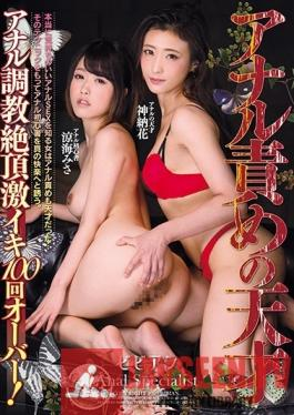 BBAN-213 Studio bibian - An Anal-Assaulting Genius Over 100 Anal Breaking In Training Orgasms! Han Kano Misa Suzumi