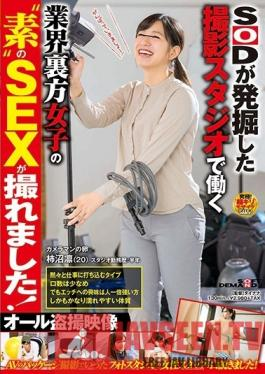 SDMU-906 Studio SOD Create - The Real Sex Of Girls Discovered By SOD, Who Work Behind The Scenes In The Studio! Future Camerawoman, Rin Kakinuma (20)