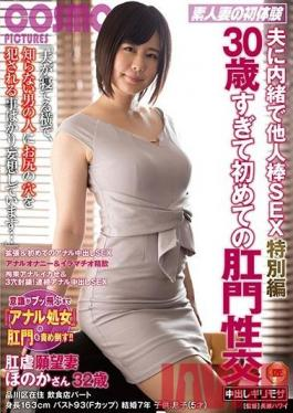 HAWA-189 Studio Cosmos Eizo - A Married Woman Secretly Craves Another Man's Dick-She's Over 30 When She Has Her First Anal Sex-Honoka-san, 32 Years Old
