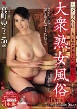OBA-044 Studio MADONNA Public Mature Woman Brothel - The Special Place Where Young Men Gather After Being Told Go To Soapland!- Yuko Kuremachi - JavSeen.Tv ->大众熟女风俗 ~「去泡泡浴!」年轻人群集的优良店~ 暮町优子