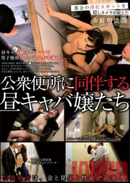 KIL-051 Studio Prestige Hostesses Who Noon To Accompany The Public Toilet