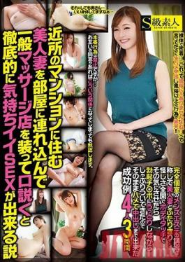 SABA-568 Studio Skyu Shiroto - I Pretended To Be Offering Massage Services From Out Of My House, And Invited A Beautiful Married Woman Who Lived In A Nearby Apartment Building Inside, And I Skillfully Convinced Her To Have Pleasure-Filled Sex With Me