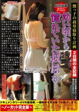 KAZK-032 Studio STAR PARADISE Operation Aunt Fuck! - Uncut Version - The Aunt I Have Always Wanted To Fuck...
