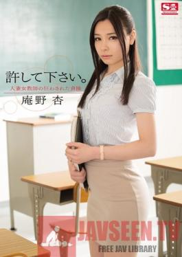 SNIS-207 Studio S1 NO.1 Style Please Forgive Me. A Married Woman And Female Teacher Has Her Chastity Defiled Ann Anno