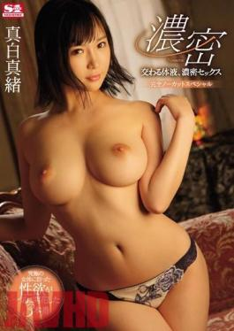SSNI-613 Studio S-one number one style - Intersecting body fluids, dense sex completely uncut special Mashiro Mao