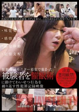 AOZ-248Z Studio Aozora Software Video Record Of Sex Crimes: Volunteers Offer To Test Healing Hypnotism Treatments, But Are Tricked Into Filthy Acts