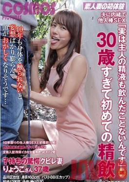 HAWA-130 Studio Cosmos Eizo She's Enjoying Another Man's Cock Behind Her Husband's Back The Truth Is, I've Never Swallowed My Husband's CumShe Had Her First Drink Of Cum After Age 30 A Housewife With An Amazingly Small Waist And A Kid Too Ryoko-san 37 Years Old