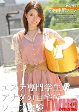 DEL-014 Studio Prestige No. 14 Soap Sunset Amateur Home Delivery