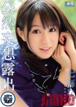 SOE-603 Studio S1NO.1Style Not I Pant Voice Out Openly Exposed Delusion!! Nana Nanami