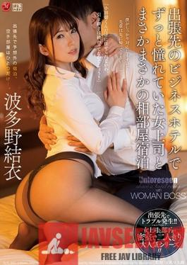 JUY-937 Studio Madonna - Sharing A Room On A Business Trip With My Female Boss Who I've Always Had A Crush On Yui Hatano