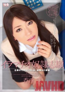 SOE-946 Studio S1NO.1Style OL That Can Not Be Deep Slave Applicants Work, Excellent Mouth Urinal Saki Kozai