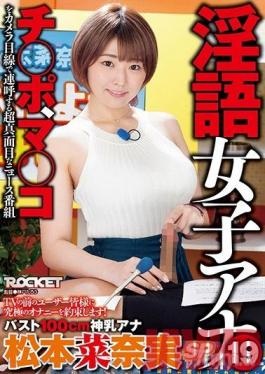 RCTD-280 Studio ROCKET - The Dirty Talk Female Anchor 19 A 100cm Big Divine Titty Announcer Nanami Matsumoto Special
