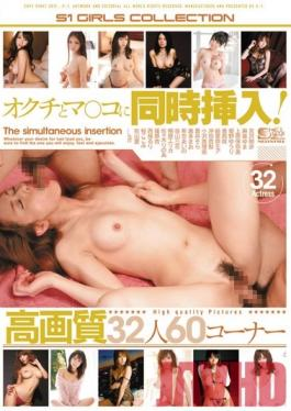 ONSD-652 Studio S1NO.1Style Penetration In Oct And Co  Ma! High Quality 32 People 60 Corner (Blu-ray Disc)