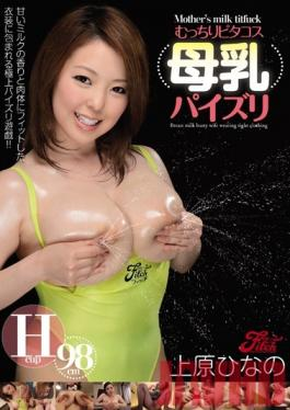 JUFD-384 Studio Fitch Pitakosu Breast Milk Fucking Uehara Plump Chicks