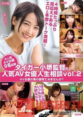 SDMU-908 Studio SOD Create - The Director Tiger Kosakai Presents The Popular Adult Video Actress Life Consultation Corner Vol.2 Would You Like To See The True Face Of An Adult Video Actress?