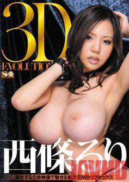 SOE-589 Studio S1NO.1Style Saijo M Sex Ruri Cup Micelles In Stereoscopic Images A New Dimension To Evolve 3D EVOLUTION (Blu-ray Disc)