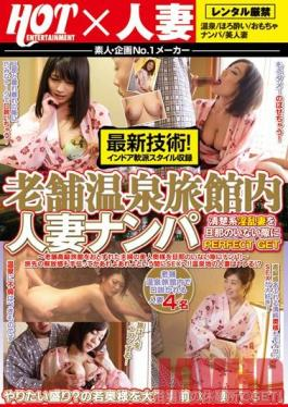 SHE-057 Studio Hot Entertainment PERFECT GET Is The Opportunity With No Husband A Well-established Hot Spring Inn In Married Woman Wrecked Neat System Horny Wife