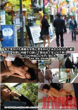 UMD-456 Studio Leo Married What Why Do Not You Call Out To A Nice Woman From The Streets! !Bareback Note In Take Off In Wooed Without Telling Husband! ! I Ended Up With Cum Hilt. Shibuya, Shinjuku, Setagaya Edition