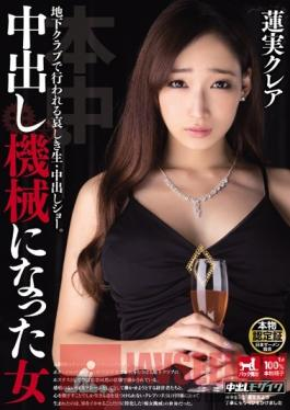 HND-158 Studio Hon Naka The Girl Who Became A Creampie Machine Kurea Hasumi