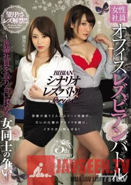 BBAN-238 Studio bibian - Female Employee Office Lesbian Battle -Groping Battle Between Junior Female Employees-