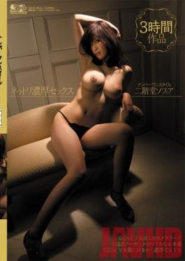 SOE-621 Studio S1NO.1Style Sofia Nikaido Sex Dense Net Re Number One Style