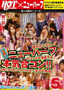 HFF-045 Studio Hot Entertainment Shemale Cute Blind Date That You Do Not Really Have A Boyfriend To Contend For Men! ! (NH We Invite A Man Fishing Sao Erection) Also Participated In Women! !