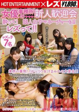 SHE-110 Studio Hot Entertainment Drunk Rookie Welcome Party For Actress Office! I Lesbian! ! Also Amateur Joshi Manager! !