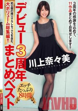 DVAJ-0007 Studio Alice Japan Debut Third Anniversary Together Best Nanami Kawakami