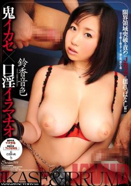 NWF-252 Studio WanzFactory Suzuka Tone Deep Throating Slutty Leverage × Demon Mouth