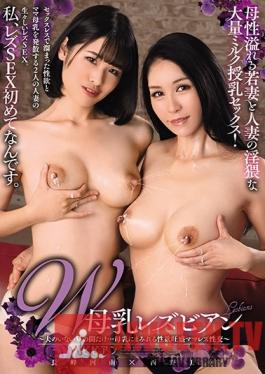 BBAN-226 Studio bibian - 2 Breastfeeding Lesbians ~Only When Their Husbands Aren't Home During The Day... Horny Lesbian Moms Get Covered In Breast MilkH