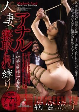 JUX-480 Studio MADONNA Married Woman's Anal Cuckolding Bondage -The Humiliating S&M Double Hole Penetration- Ryoko Asamiya