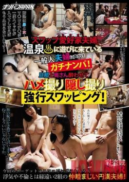 TNB-0001 Studio Nampa JAPAN Voice Cliff Gachinanpa To The Public Couple Swap Lovers Married Couple Has Come To Play In The Hot Spring!Husband And Wife Get Drunk To Have Gonzo Spy Forced Swapping!
