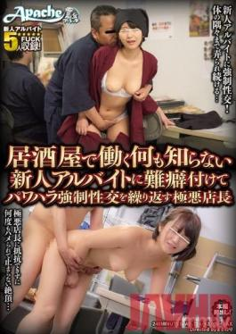 AP-714 Studio Apache - This Know-Nothing Fresh Face Part-Time Worker At An Izakaya Bar Is Getting Harassed Into Sex Over And Over By Her Corrupt Boss