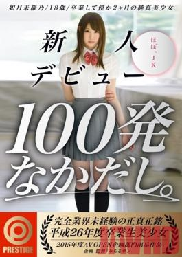AVOP-116 Studio Prestige The'm Among 100 Shots Rookie Debut. Kisaragi Not Ra乃