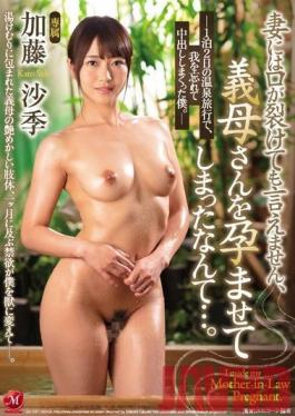 JUL-041 Studio Madonna - I can't say to my wife that my mouth is torn. -I forgot about me and made vaginal cum shot on a hot spring trip for 2 days and 1 night. -Kato Saki