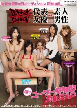 ZUKO-029 Studio Zukkon/Bakkon Unprecedented! !Audition, Immediately Join The Day! !User Participation Type Of Large Gangbang SP ZUKKON  BAKKON Representative Actress VS Amateur Men Dream