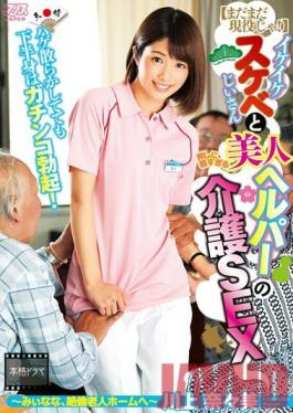 TKDVAJ-171 Studio Alice Japan [ 's Still Active! ]Ikeike Lascivious Old Man And The Nursing Sex ~ Myina Too Weak Beauty Helper To Push, Nanami Underwear Top And Bottom Set And With Photos Kawakami - To Unequaled Nursing Home